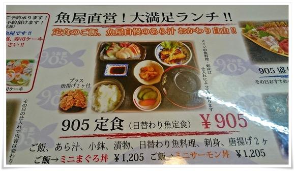 一番人気905定食@うお家905