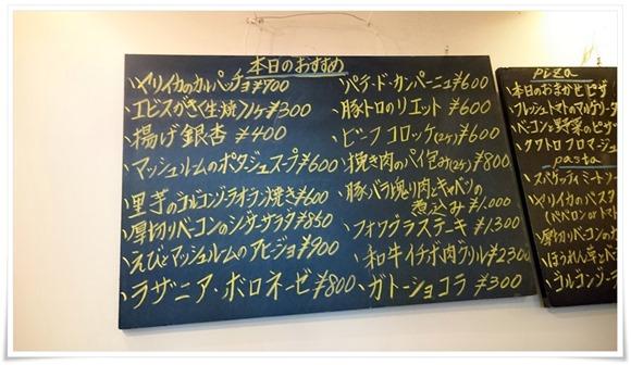 本日のおすすめメニュー@Buono(ボーノ)