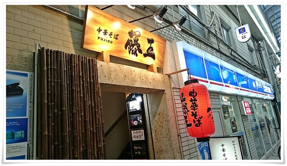 中華そば 藤王(ふじおう)@小倉北区魚町