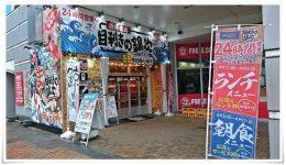 目利きの銀次 小倉新幹線口駅前店