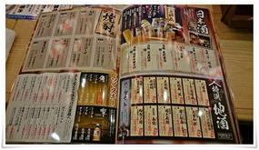 日本酒メニュー@目利きの銀次