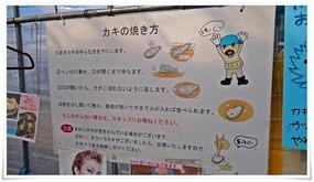 カキの焼き方@海鮮市場 浜焼き 浜太郎
