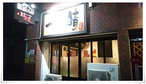 店舗外観@やきとり晴(はる)