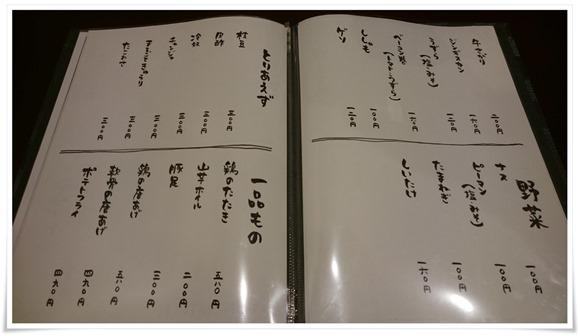 単品メニュー@やきとり晴(はる)