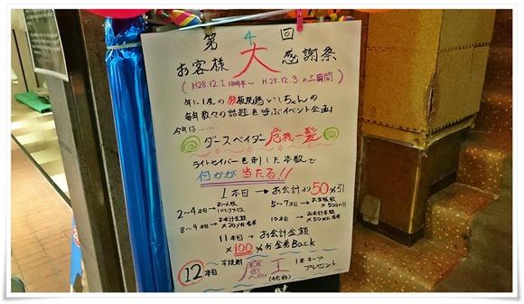 大感謝祭イベント@鉄板焼鶏いしちゃん