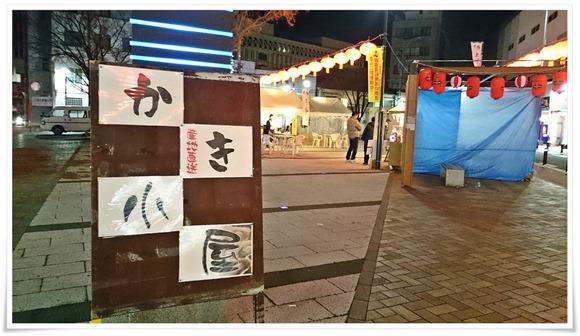 黒崎三角公園カキ小屋