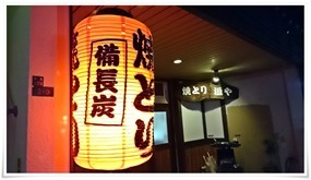 店舗前の提灯@焼とり 源や(ともや)