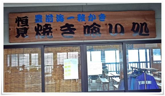小倉北区西港のカキ小屋「美唯丸」~毎週日曜日限定で牡蠣小屋営業&豊前海一粒かきが食せちゃいます。