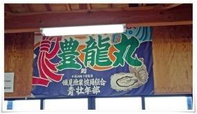 大漁旗@恒見焼き喰い処