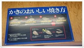 牡蠣の焼き方@恒見焼き喰い処