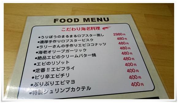 こだわり海老料理メニュー@えび好き一品酒場 うりぼう