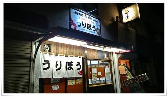 店舗外観@えび好き一品酒場 うりぼう