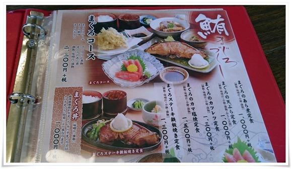 マグロメニュー@魚料理 びびんや