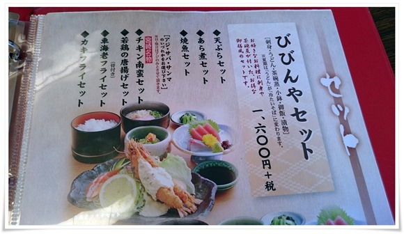 メインが選べます@魚料理 びびんや
