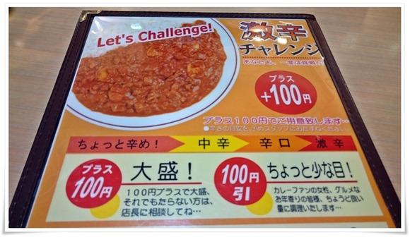 激辛チャレンジ@味のガンジス