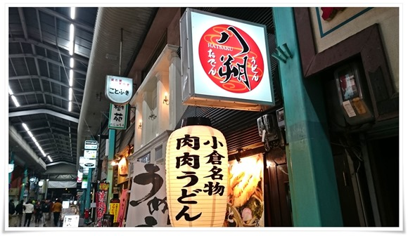 栄町通りで営業@八朔(はっさく)