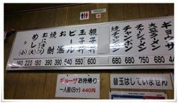 ホームラン本店@八幡西区熊手