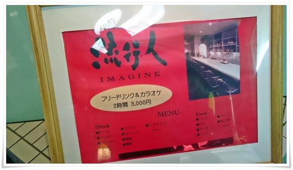 飲み放題2時間3000円@流行人(イマジン)