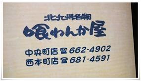 店舗情報@喰わんか屋 中央町店