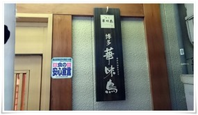 華味鳥使用@喰わんか屋 中央町店
