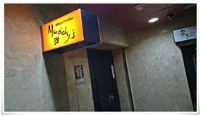 店舗入口@Muddy's(マディーズ)洋