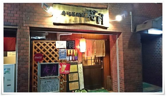 寿司居酒屋 桜月(おうげつ)@八幡西区藤田