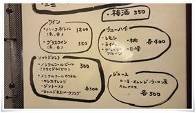 ドリンクメニュー2@寿司居酒屋 桜月(おうげつ)