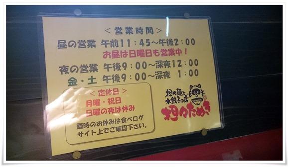営業案内@担々麺と水餃子の店 担々たぬき