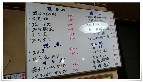 定番メニュー@鳥勝(とりかつ)