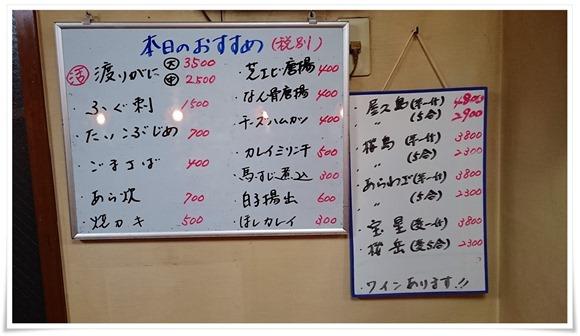 本日のおすすめメニュー@鳥勝(とりかつ)