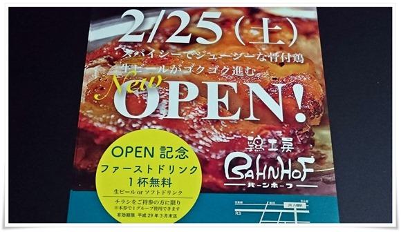 鶏工房 バーンホーフ@八幡駅近く