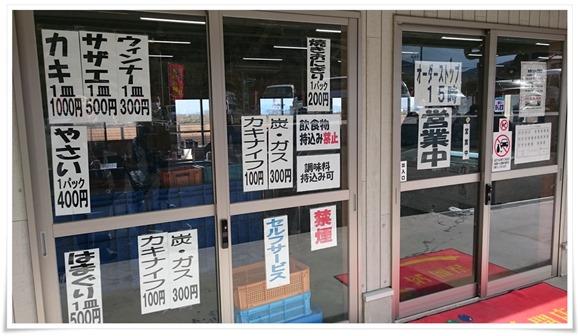 店舗入口@若松妙見かき小屋