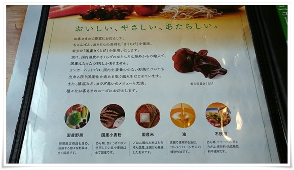 こだわり@リンガーハット 八幡平野店