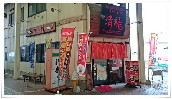 ラーメン清龍(せいりゅう)@戸畑区中本町