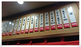 壁面のメニュー@ラーメン清龍(せいりゅう)