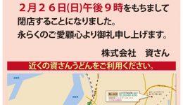 資さんうどん中央町店が閉店!