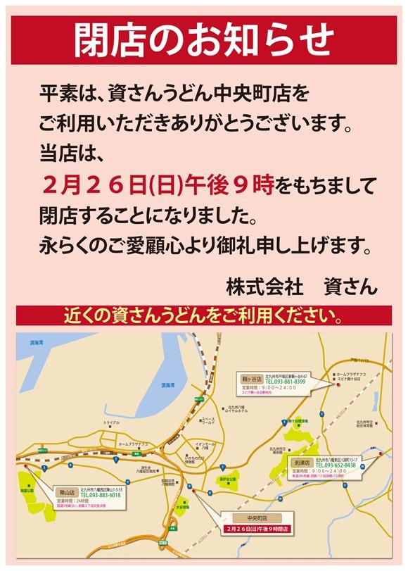 中央町店閉店のお知らせ