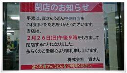 資さんうどん中央町店閉店