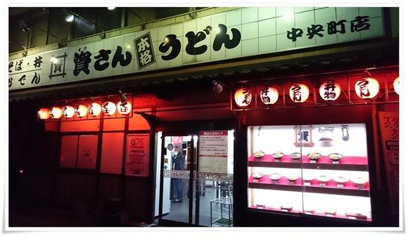 サヨナラ資さんうどん中央町店