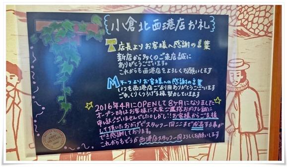 感謝の言葉@すき家 小倉北西港店