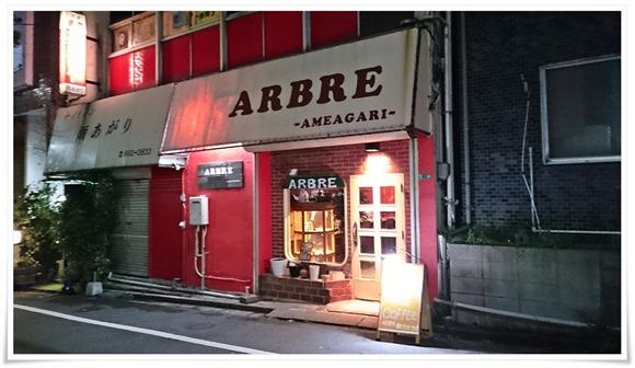 店舗外観@ARBRE(アルブル)