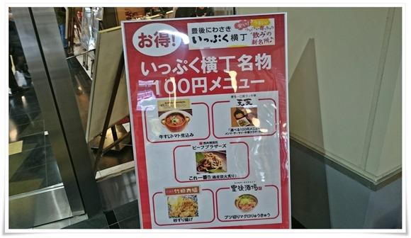 100円メニュー@豊後にわさきいっぷく横丁