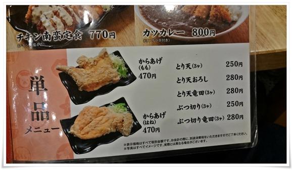 お昼のおつまみメニュー@竹田丸福