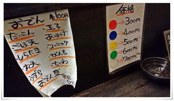 シールの色でお値段が@たたんばぁ 大分店