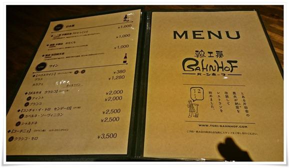 日本酒・ワインメニュー@鶏工房BARNHOF(バーンホーフ)