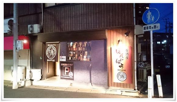 店舗外観@居酒屋ぼんばぁ