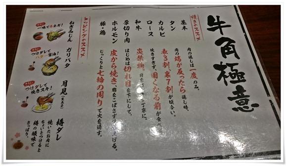 牛角極意@牛角 八幡駅前店