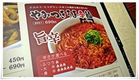 やみつきうま辛麺メニュー@牛角 八幡駅前店