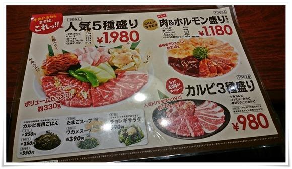 盛り合わせメニュー@牛角 八幡駅前店