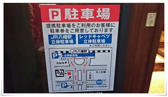 提携駐車場有@牛角 八幡駅前店